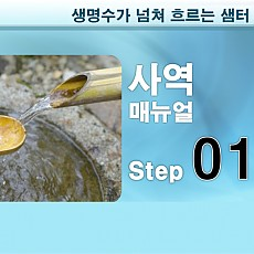 샘터사역 Guidebook STEP01