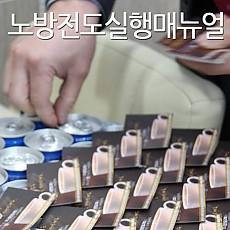 노방전도-캔커피 전도 매뉴얼pdf