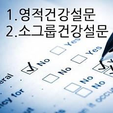 소그룹중간평가설문내용