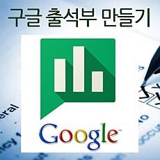 구글설문응용무료출석부만들기