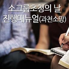 소그룹 초청의 날 진행 매뉴얼