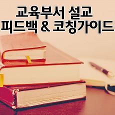 교육부서 설교 피드백 & 코칭 가이드
