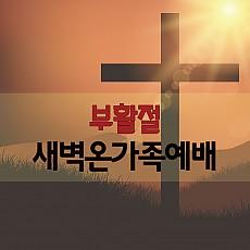 부활절 새벽온가족예배