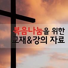 복음 나눔 교재 및 강의 자료
