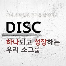 하나되고 성장하는 우리 소그룹; DISC