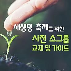 새생명 축제 사전 소그룹 교재와 리더 가이드