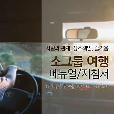소그룹 여행 메뉴얼/지침서