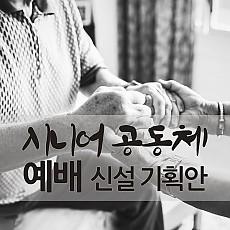 시니어 공동체 예배 신설 기획안