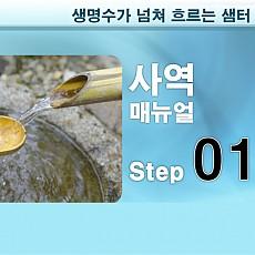 샘터사역 Guidebook STEP01