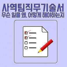 사역팀 직무 기술서