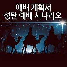 성탄 예배 계획서