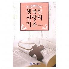 행복한 신앙의 기초