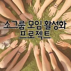 소그룹 모임 활성화 프로젝트