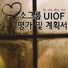 소그룹 UIOF 평가 및 계획서 서식
