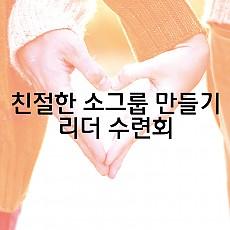 친절한 소그룹 만들기 리더수련회