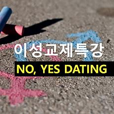 [특가]청년 청소년 이성교제 특강 PPT