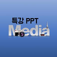 미디어 특강