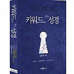 [신간]키워드 성경